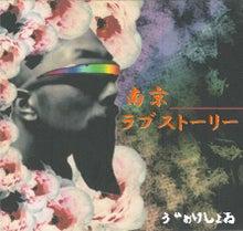 雑音にしか聴こえない音楽~命を削って聴け!~デス、グラインド、ノイズ、スラッシュ~-南京ラブストーリー表