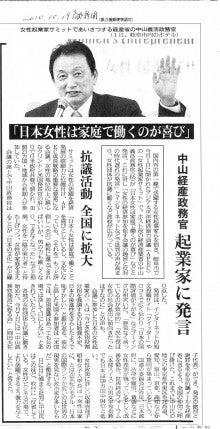 バックラッシュ発言に怒る会-高知新聞