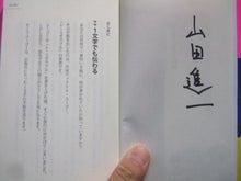さんらいとの冒険(晃立工業オフィシャルブログ)-山田進一先生のサイン
