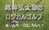 尾林弘太郎のロジカルゴルフ