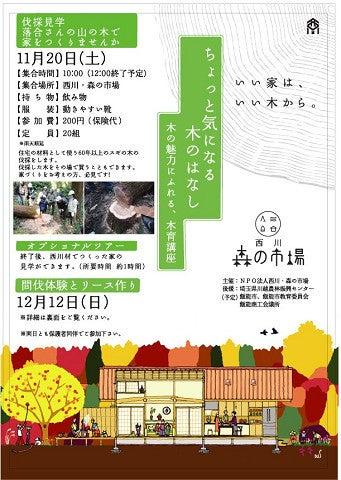 よっしぃ☆のブログ-森の市場 伐採ツアー