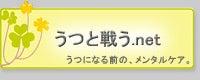 うつと戦う.net