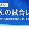 浅田真央選手をストナ・ストナリニは応援しています。の画像