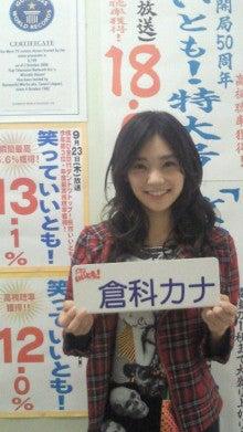倉科カナ オフィシャルブログ Powered by Ameba-2010113012450000_ed.jpg