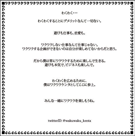$こころのままに。ワクワクケンタ日記~心の激震度~(田中健太とは呼ばないで編www)