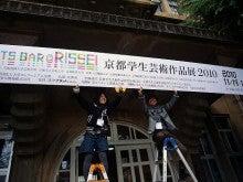 京都学生芸術作品展2010 ArtsBar@Risseiスタッフブログ border=