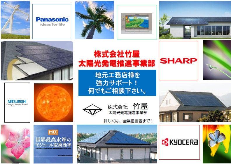 竹屋 新着情報-太陽光発電チラシ