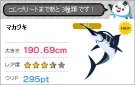 Marlin (マカジキ)