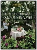 つるバラと暮らす庭