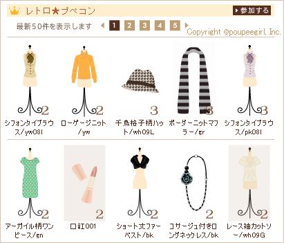 もんじゅのプペブログ-20101201