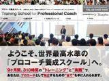 プロコーチになりたいあなたへ!プロコーチ養成スクール