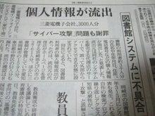 さんらいとの冒険(晃立工業オフィシャルブログ)-情報漏えい記事
