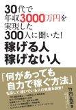 世界を旅する年収1億スーパーアフィリエイター 川島和正オフィシャルブログ Powered by Ameba