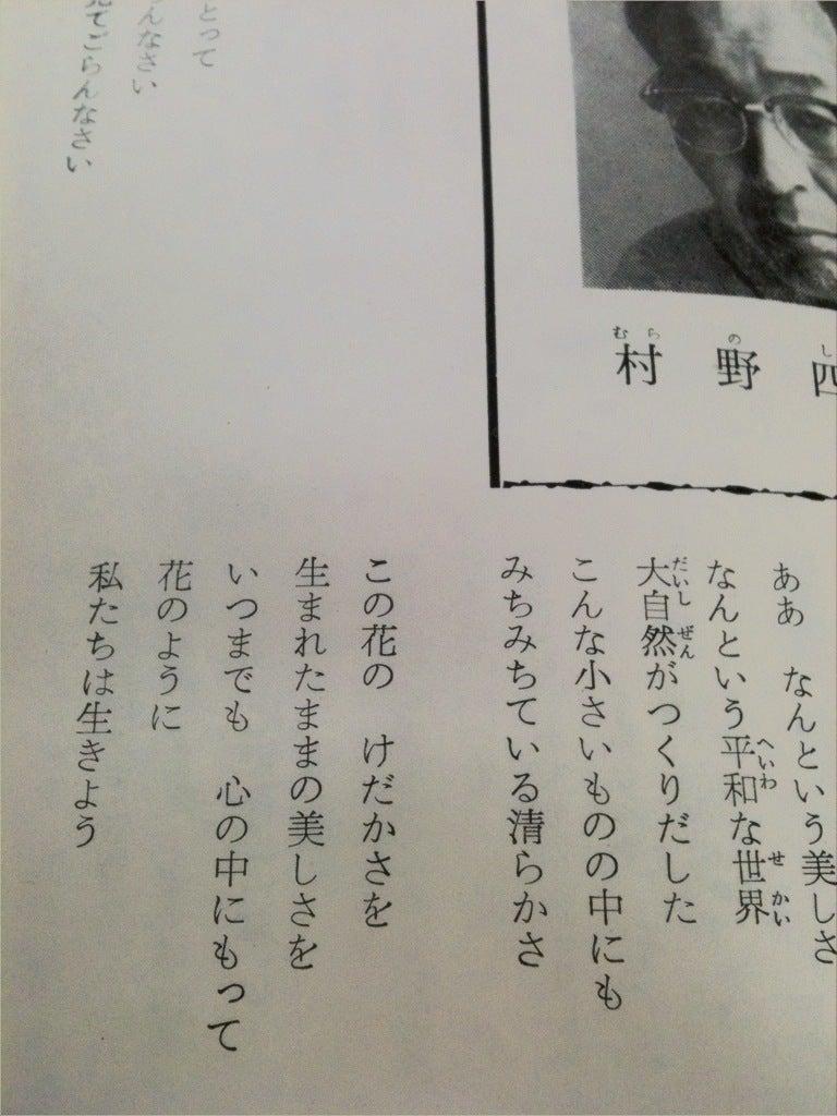 村野四郎さんの「花」の詩と合唱...