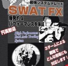 fxpixiuのFX日記-swat