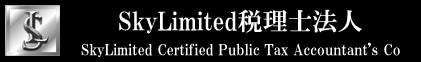 $SkyLimited公認会計士税理士事務所ブログ-SkyLimited税理士法人