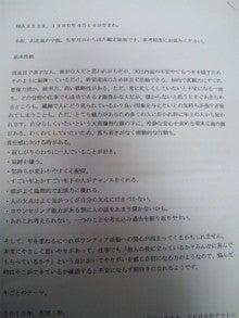 相沢まきオフィシャルブログ ブログの巻 powered by アメブロ-101202_112606.jpg