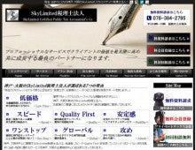$SkyLimited税理士法人のブログ-ホームページ