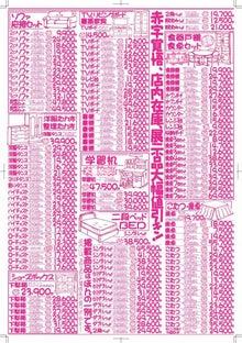 内山家具 スタッフブログ-hokota20101203b