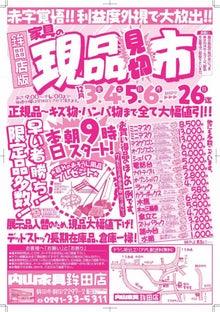 内山家具 スタッフブログ-hokota20101203a