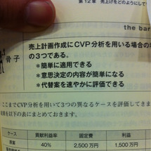 CVP分析