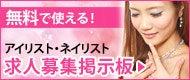 $まつげエクステ・ネイルサロン 渋谷 Foula (フーラ) / 日本最大級のまつげ商材 フーラストア-rec