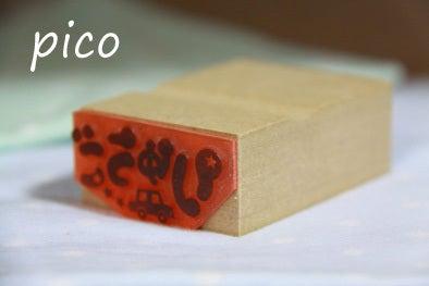 picoのゆるゆるブログ