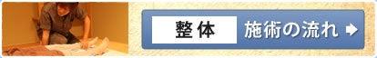 $東洋整体☆笑福の湯スタッフブログ