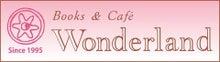 $Wonderlandの雑記帳