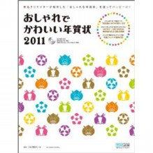 web・グラフィックデザインラボ☆HoneyDip のブログ-おしゃれでかわいい年賀状2011