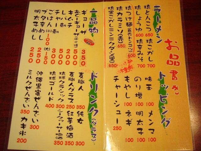 Ryolog ~沖縄ノラーメンヲ全部タベタイ~