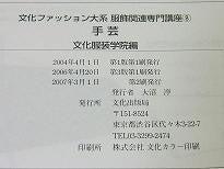 ヒロアミーの日記-文化服装学院手芸