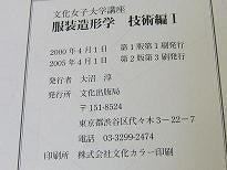 ヒロアミーの日記-服装造形学 技術編