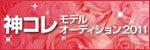 神戸コレクション2011