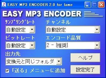mp3 ビット レート 変換