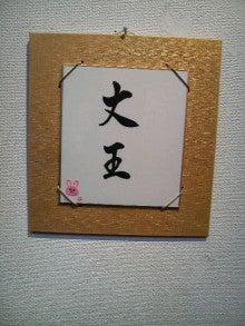 塩崎啓二『Banta』ブログ-2010120420440001.jpg