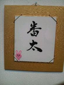 塩崎啓二『Banta』ブログ-2010120420440000.jpg