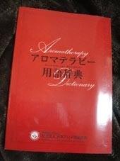*★じゃじゃ馬貴族★* 夏波夕日(Yuka Natsumi)-アロマ辞典