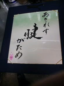 塩崎啓二『Banta』ブログ-2010120522090000.jpg
