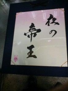 塩崎啓二『Banta』ブログ-2010120522080000.jpg