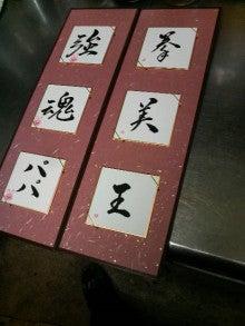 塩崎啓二『Banta』ブログ-2010120522120000.jpg