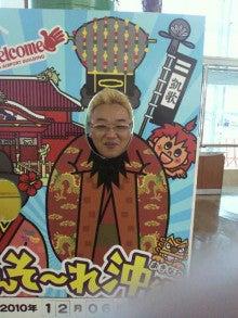 サンドウィッチマン 伊達みきおオフィシャルブログ「もういいぜ!」by Ameba-2010120607420000.jpg