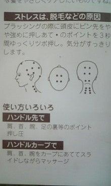 世田谷 東松原 美容院(美容室) ヘアー・メイク・ヘッドスパ・ hair space クラフトのブログ