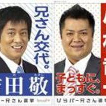 ひらパー兄さん選挙!…