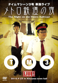 タイムマシーン3号 関太オフィシャルブログ 「フトシしっかりしなさい」 powered by Ameba-DVD