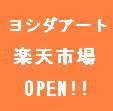 yoshida-art Blog