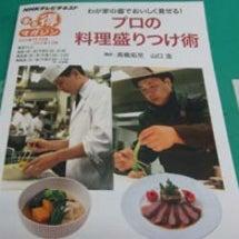 「プロの料理盛り付け…
