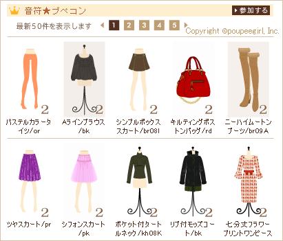もんじゅのプペブログ-20101208
