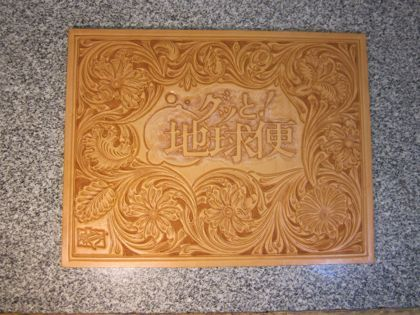 Kawamura Fine Leather Arts & Crafts Diary-グッと!地球便