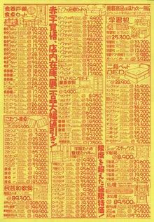 内山家具 スタッフブログ-現品市小川2010121002